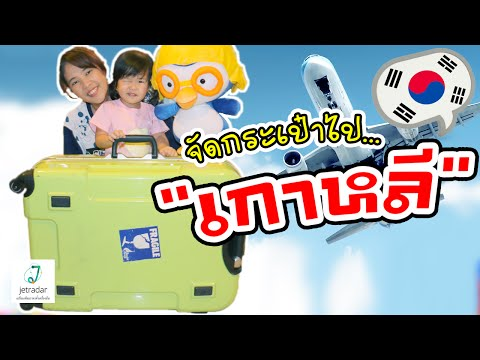 จัดกระเป๋า ไปเที่ยวเกาหลี ตามล่าไสลม์สีรุ้ง| แม่ปูเป้ เฌอแตม Tam Story