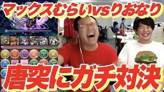 【パズドラ】いつの間にかガチ対決に!?マックスむらいvsりおなり全力バトル! thumbnail