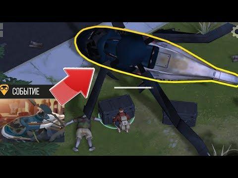Prey Day Survival Событие Разбитый вертолёт в обновлении 1.54! thumbnail