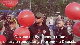 Стычки на Куликовом поле в пятую годовщину трагедии в Одессе | Страна.ua