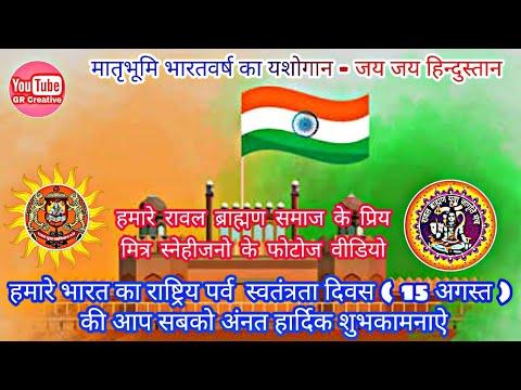 Video - स्वतंत्रता दिवस विशेषांक         रावल ब्राह्मण समाज के प्रिय मित्र स्नेहीजनो का फोटोज वीडियो ;- जय जय हिन्दुस्तान         https://youtu.be/k_VgRh0oGzU         👆वीडियो Like & चैंनल Subscribe जरूर करे🙏