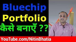 Bluechip Stocks Portfolio - Nifty 50 Top 10 Shares (Hindi)