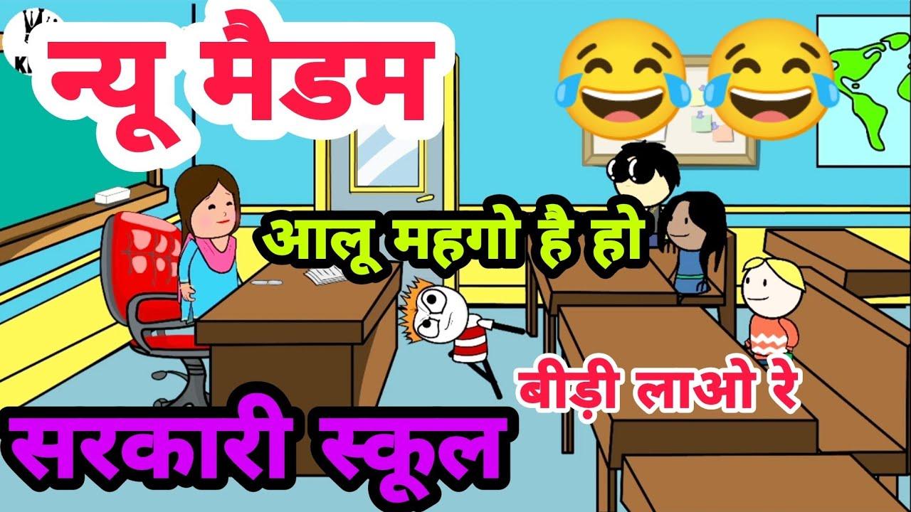 Download 🦎specialन्यू मैडम 😂😂Tween craft video  New Desi Comedy 744