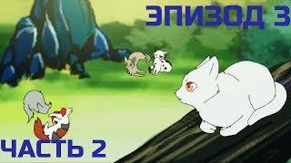 Коты-воители / Эпизод 3 Часть 2 (на русском)