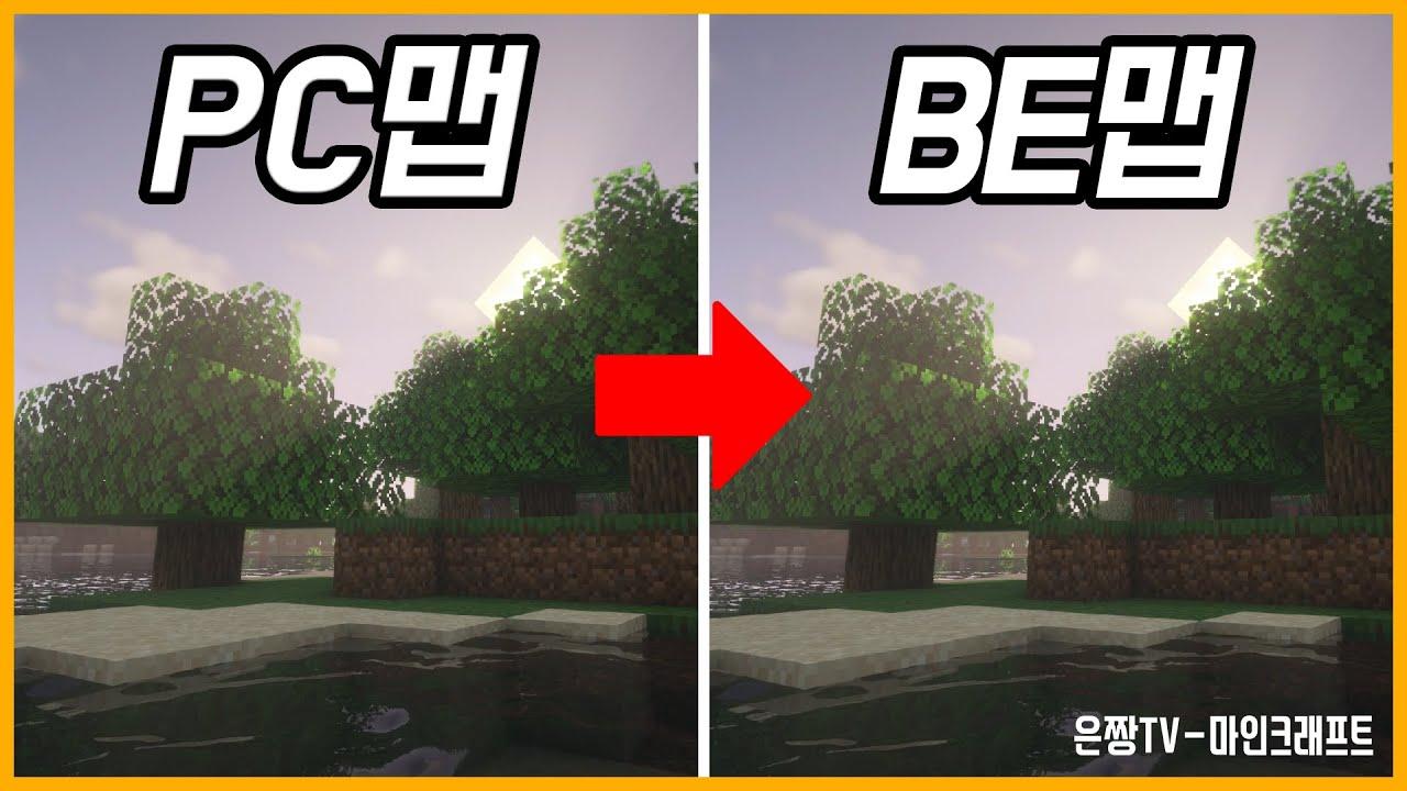 마인크래프트PC맵을 BE맵으로 바꾸는법-[minecraft]-(EunJJang)