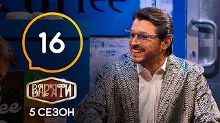 Вар'яти (Варьяты) – Сезон 5. Выпуск 16 – 07.05.2021