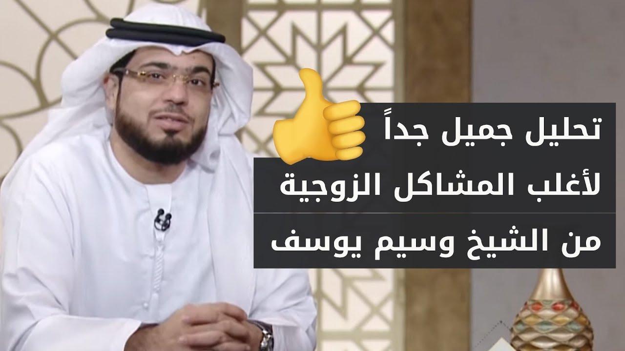 متصل سعودي: أعاني من مشكلة كبيرة مع زوجتي ? يشرحها بالتفصيل للشيخ د. وسيم يوسف