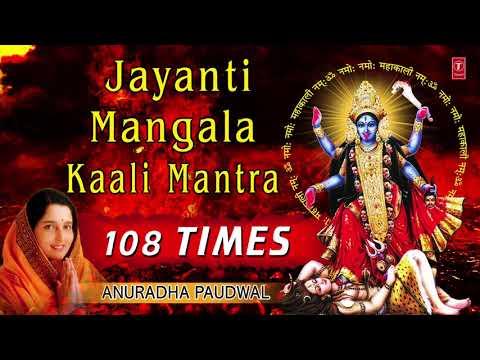 Mahakali Mantra..i Mangala Kaali Mantra I 108 times I ANURADHA PAUDWAL I Navratri Special