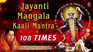 Mahakali Mantra...Jayanti Mangala Kaali Mantra I 108 times I ANURADHA PAUDWAL I Navratri Special
