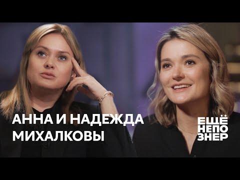 Анна и Надежда Михалковы: «В нашей семье безбашенных людей нет» #ещенепознер