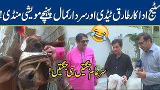 Tariq Teddy or Sardar Kamal ki Maweshi Mandi Mein Jugtein   Lahore News HD