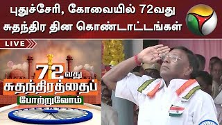 72nd Independence day celebrations in Puducherry, Coimbatore #IndependenceDay