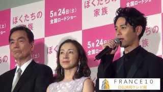 http://www.france10.tv 妻夫木聡さんが主演する映画『ぼくたちの家族』...