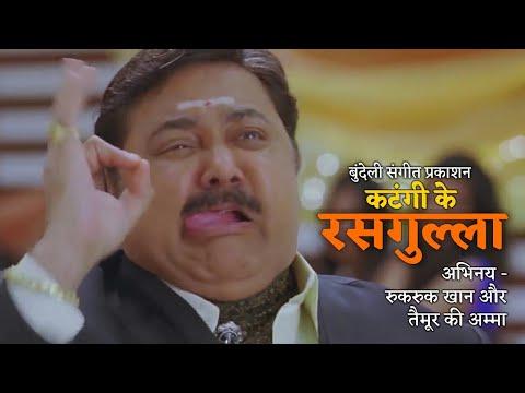 Katangi Ke Rasgulla - Shahrukh Khan and Karina Kapoor | Chammak Challo Song Mixed |Funny Mixed Video