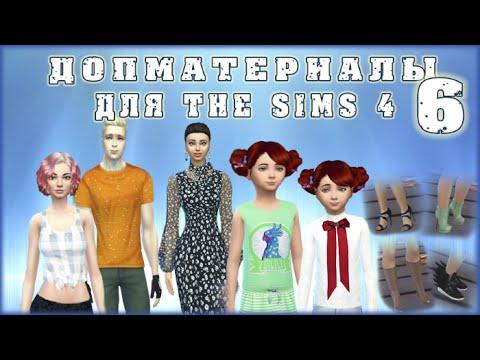 Допматериалы. 3D ресницы, причёски, одежда, обувь, мебель. Custom Content Finds Sims 4. Ep. 6.