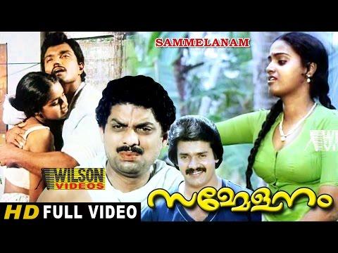 sammelanam (1985) Malayalam Full Movie