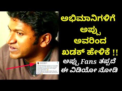 ಅಭಿಮಾನಿಗಳಿಗೆ ಅಪ್ಪು ಅವರಿಂದ ಖಡಕ್ ಹೇಳಿಕೆ !!   Power Start Puneeth Rajkumar New Movie Anjaniputra