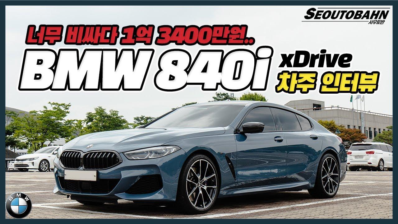 BMW 840i xDrive 그란 쿠페 차주의 리얼 후기   너무 비싸다 1억 3400만원.. [차주인터뷰]