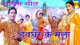 2018 Full HD देवघर के मेला-सावन गीत Super Hit-काँवर भजन Rakesh Yadav Bhojpuri Bhajan-Devghar Ke Mela