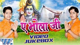 ऐ भोला जी - Ae Bhola Ji - Ankush Raja - Video JukeBOX - Bhojpuri Kanwar Songs 2016 new