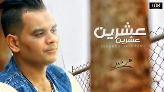 اغنية عشرين عشرين - على فاروق 2020  - Ali Farouk 3shrin 3shrin
