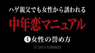 中年恋マニアル④女性の誉め方(不倫道著)