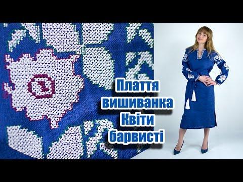 Купити плаття вишиванку Квіти барвисті