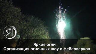 Фаер шоу (огненное шоу)_Фейерверк