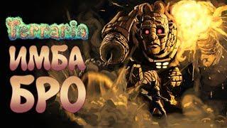 Terraria: Expert mode - Прохождение игры #17 | ИМБА БРО