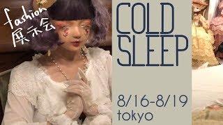 東京で新ブランドの展示会します🌹≪8/16-8/19 tokyo≫