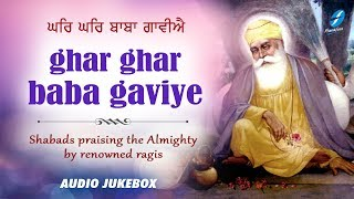 Gurupurab Special Ghar Ghar Baba Gaviye Hazuri Ragi Dhan Guru Nanak Shabad Gurbani Kirtan