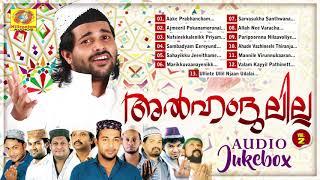 അൽഹംദുലില്ല Vol.2   Shafi Kollam, Saleem Kodathur,Thajudheen Vadakara, Asif Kappad   Audio Jukebox