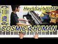 【10歳】COSMIC☆HUMAN/Hey! Say! JUMP/ドラマ『トーキョーエイリアンブラザーズ』主題歌