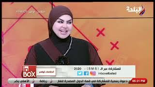 انبوكس - فقرة أحلامك أوامر مع صوفيا زادة .. وتفسير رؤية المرض في المنام