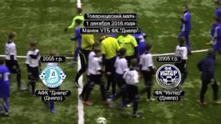 """АФК """"Днепр"""" (2005) 3-0 ФК """"Интер"""" (2005). 01.12.2016"""
