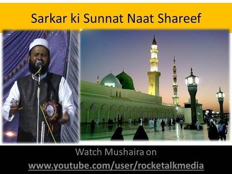 sarkar ki Sunnat ko ko Apnaye huye Naat Shareef by Qari Abdul Batin Faizi Kopaganj Mau Mushaira 2014