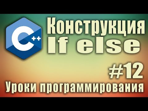If Else. Конструкция логического выбора If.  Лесенка If - Else If. Примеры использования. Урок #12.