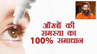 आँखों की समस्या का 100% समाधान | स्वामी रामदेव