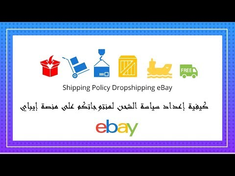 shipping policy ebay dropshipping إعداد سياسة الشحن بطريقة إحترافية حسب موردك الدروبشيبينغ