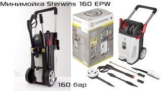 Минимойка Sterwins 160 EPW 160 бар 460 л/ч