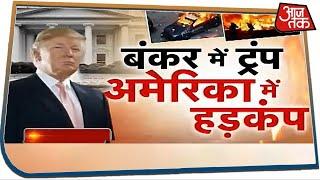 बंकर में ट्रंप...अमेरिका में हड़कंरप   Special Report with Sweta Singh