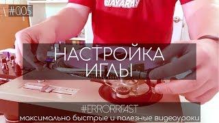 настройка иглы на виниловом проигрывателе  Быстрый видеоурок  ERRORRfast #005