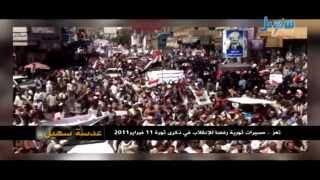مسيرة مليونية بتعز رفضا للانقلاب في ذكرى ثورة #11_فبراير 11.02.2015