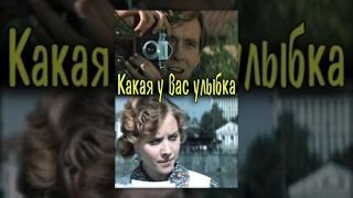 Какая у вас улыбка (1974) фильм
