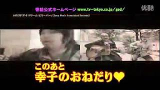 劇団ひとり 後藤の幸子に嫌われろ大作戰 黒沢美怜 検索動画 24