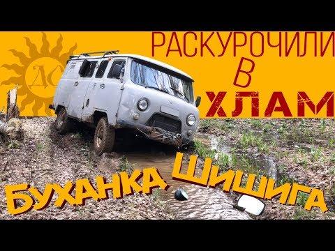 ГАЗ 66 и УАЗ 452 ☾☼ Оффроад на все деньги!