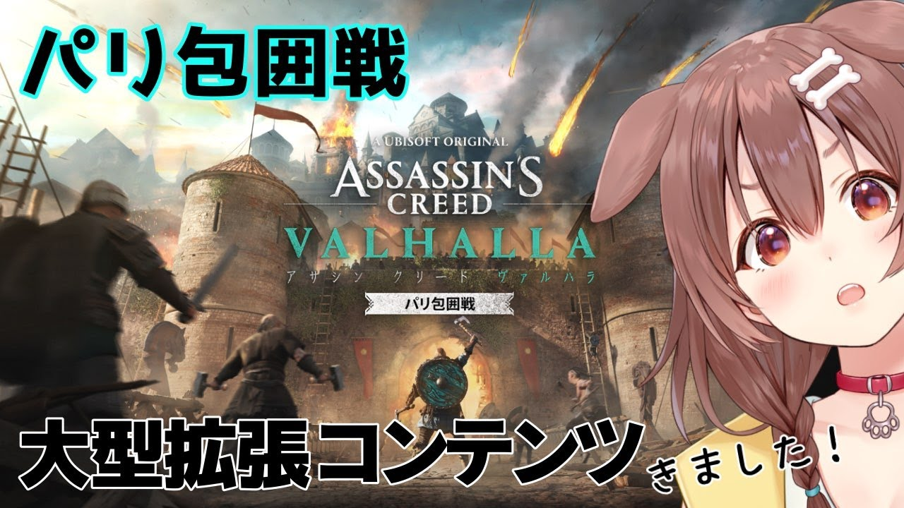 [Siege of Paris]Assassin's Creed A large DLC has arrived in Valhalla, so let's try it!  !!