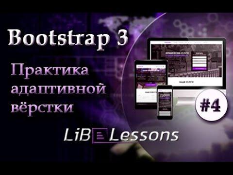Элементы управления bootstrap. Урок №4.