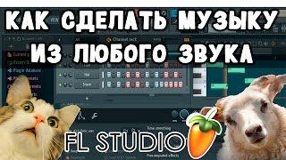 Как сделать музыку из любого звука в FL Studio(Расскажу как сделать музыку из любого звука) Подпишись на второй канал: https://www.youtube.com/channel/UCoiiMCSWCAGO1bOpuBH9tFQ..., 2016-01-15T18:09:08.000Z)