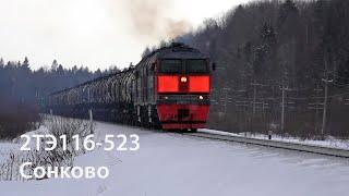 2ТЭ116-523 (РЖД, Сонково)